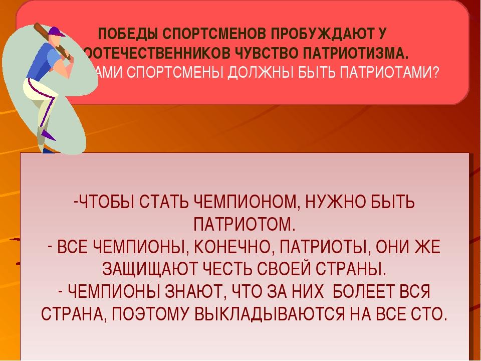 ПОБЕДЫ СПОРТСМЕНОВ ПРОБУЖДАЮТ У СООТЕЧЕСТВЕННИКОВ ЧУВСТВО ПАТРИОТИЗМА. А САМИ...