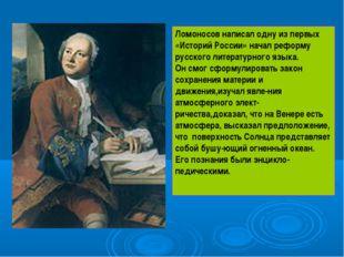 Ломоносов написал одну из первых «Историй России» начал реформу русского лите