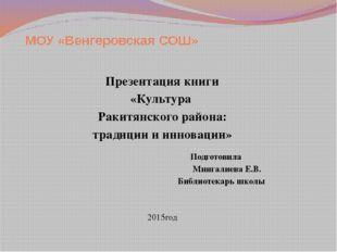 МОУ «Венгеровская СОШ» Презентация книги «Культура Ракитянского района: тради