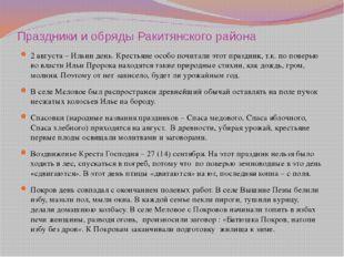 Праздники и обряды Ракитянского района 2 августа – Ильин день. Крестьяне особ