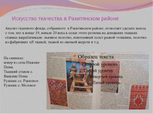 Искусство ткачества в Ракитянском районе Анализ тканевого фонда, собранного в