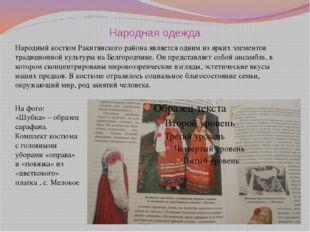 Народная одежда Народный костюм Ракитянского района является одним из ярких э