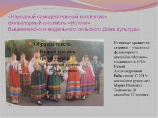 «Народный самодеятельный коллектив» фольклорный ансамбль «Истоки» Вышнепенско