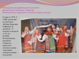 «Народный самодеятельный коллектив» фольклорный ансамбль «Карагод» Нижнепенск