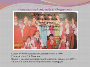 Фольклорный ансамбль «Родничок» Создан на базе Сахзаводского Дома культуры в