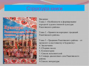 Структура книги Введение Глава 1 «Особенности и формирование народной художес