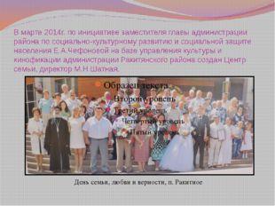 В марте 2014г. по инициативе заместителя главы администрации района по социал