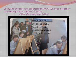 Заслуженный работник образования РФ А.Н.Беликов передает свое мастерство в ст