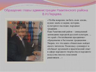 Обращение главы администрации Ракитянского района В.Н.Перцева «Чтобы искренне