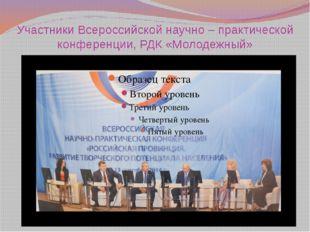 Участники Всероссийской научно – практической конференции, РДК «Молодежный»