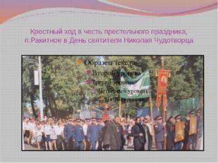 Крестный ход в честь престольного праздника, п.Ракитное в День святителя Нико
