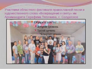 Участники областного фестиваля православной песни и художественного слова «Во