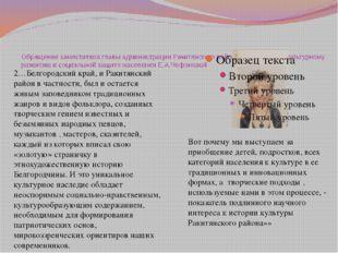Обращение заместителя главы администрации Ракитянского района по социально-ку