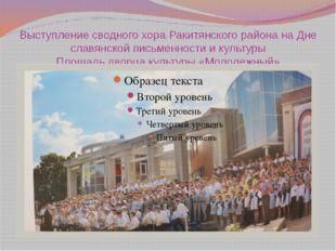 Выступление сводного хора Ракитянского района на Дне славянской письменности