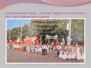 Торжественный парад – шествие трудовых коллективов в честь Дня Ракитянского р