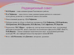 Редакционный совет: В.Н.Перцев – глава администрации Ракитянского района, Е.А