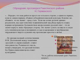 Обращение протоиерея Ракитянского района Н. Германского «…Отрадно, что наш р