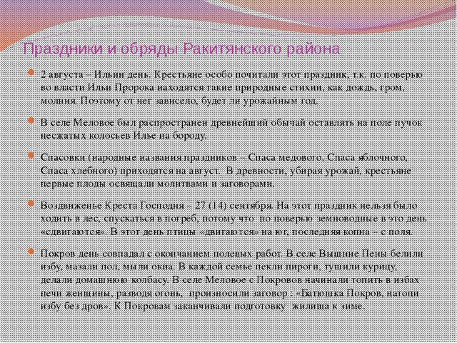 Праздники и обряды Ракитянского района 2 августа – Ильин день. Крестьяне особ...