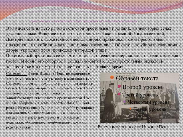 Престольные и семейно-бытовые праздники сел Ракитянского района В каждом селе...