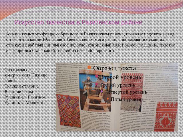 Искусство ткачества в Ракитянском районе Анализ тканевого фонда, собранного в...