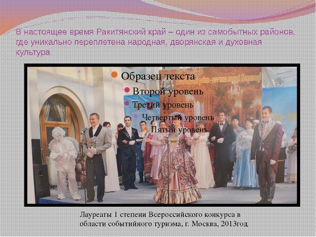 В настоящее время Ракитянский край – один из самобытных районов, где уникальн...