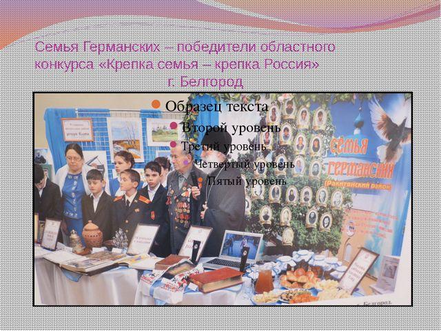 Семья Германских – победители областного конкурса «Крепка семья – крепка Росс...