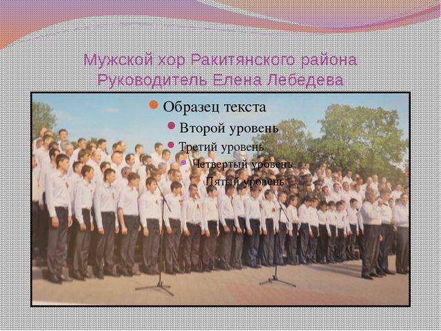 Мужской хор Ракитянского района Руководитель Елена Лебедева