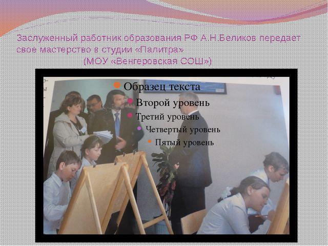 Заслуженный работник образования РФ А.Н.Беликов передает свое мастерство в ст...