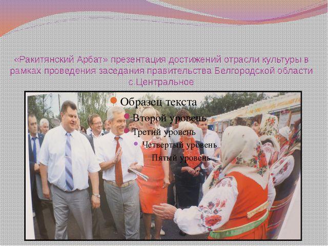 «Ракитянский Арбат» презентация достижений отрасли культуры в рамках проведен...