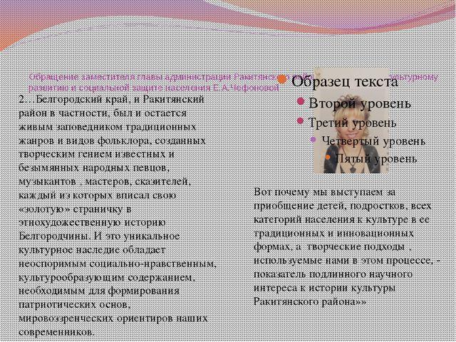 Обращение заместителя главы администрации Ракитянского района по социально-ку...