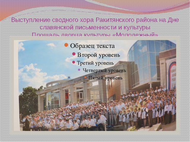 Выступление сводного хора Ракитянского района на Дне славянской письменности...