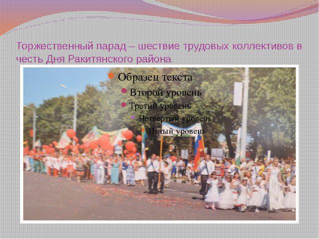 Торжественный парад – шествие трудовых коллективов в честь Дня Ракитянского р...