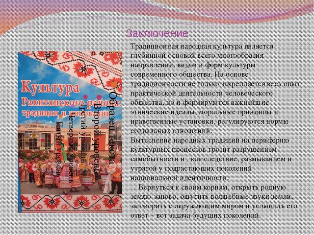 Заключение Традиционная народная культура является глубинной основой всего мн...