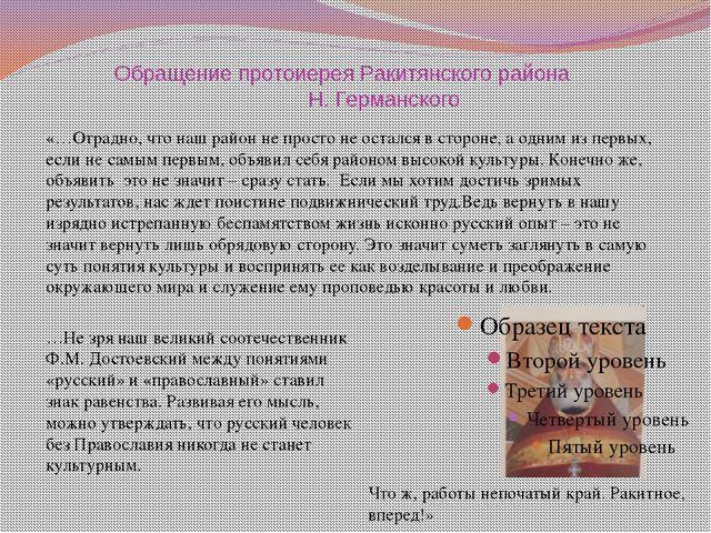 Обращение протоиерея Ракитянского района Н. Германского «…Отрадно, что наш р...