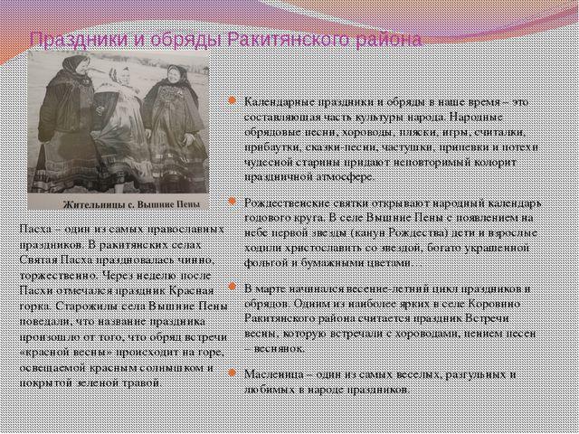 Праздники и обряды Ракитянского района Календарные праздники и обряды в наше...