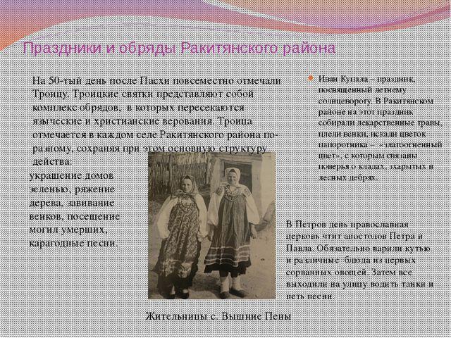 Праздники и обряды Ракитянского района Иван Купала – праздник, посвященный ле...