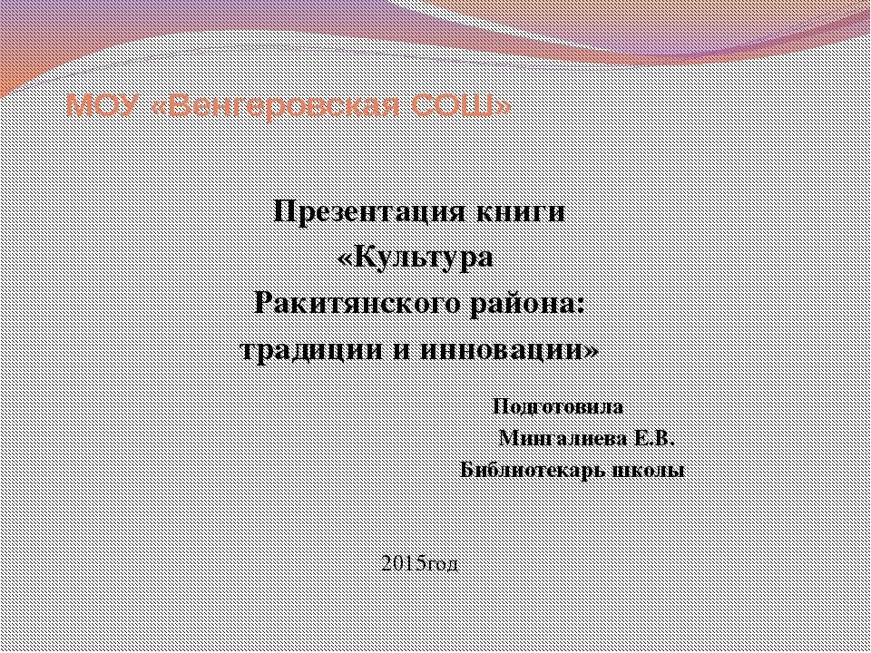 МОУ «Венгеровская СОШ» Презентация книги «Культура Ракитянского района: тради...