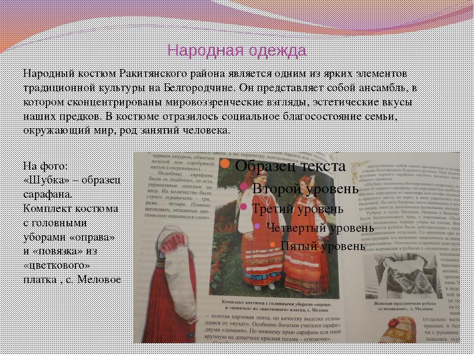 Народная одежда Народный костюм Ракитянского района является одним из ярких э...