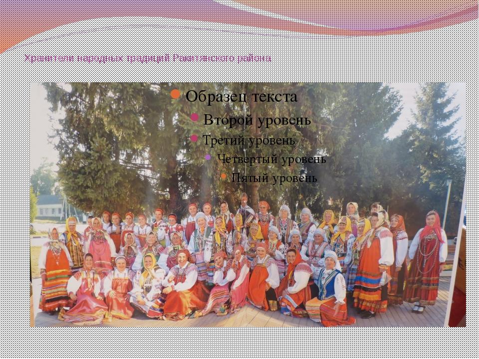 Хранители народных традиций Ракитянского района