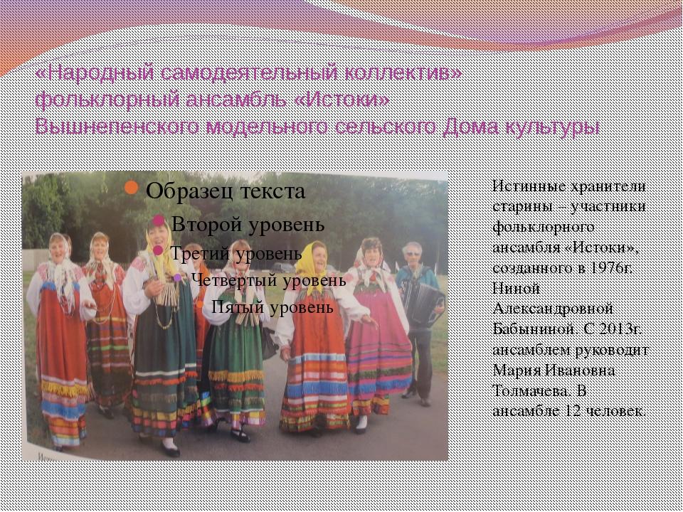 «Народный самодеятельный коллектив» фольклорный ансамбль «Истоки» Вышнепенско...