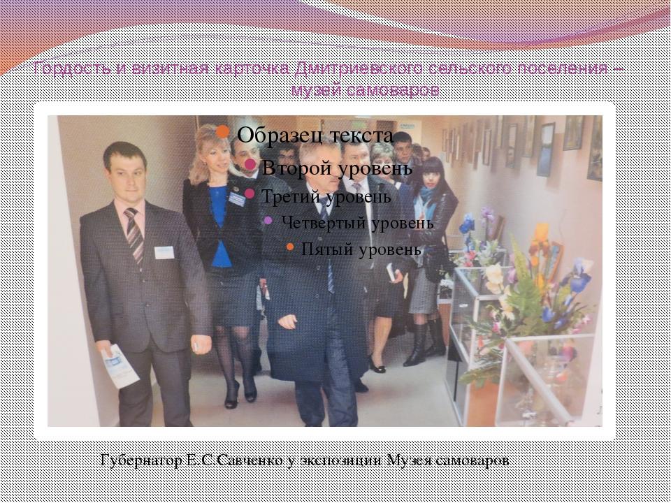 Гордость и визитная карточка Дмитриевского сельского поселения – музей самова...
