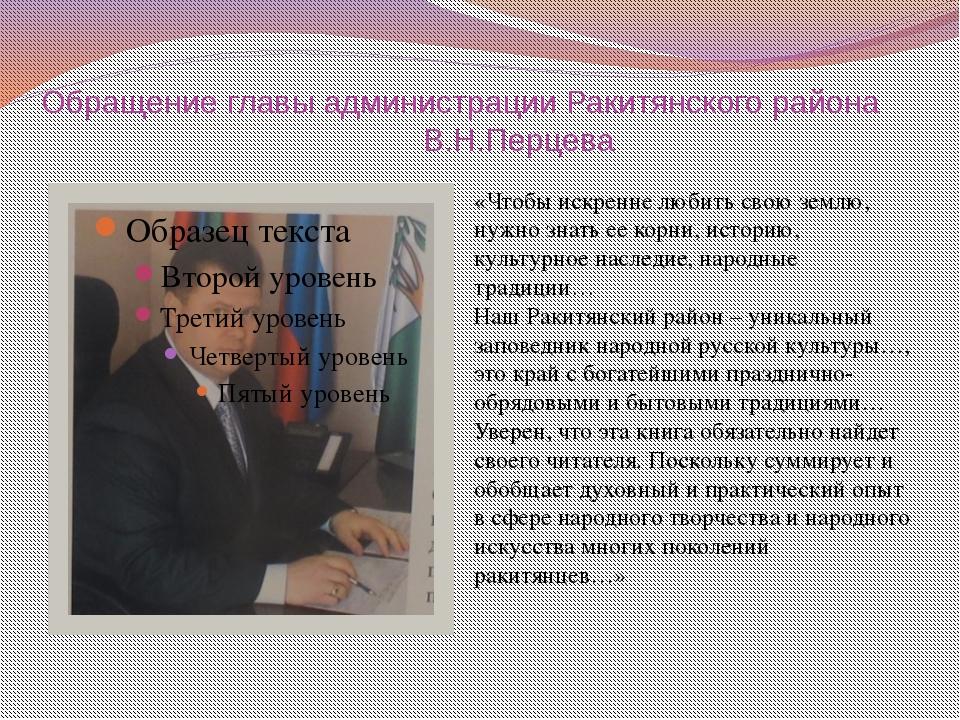 Обращение главы администрации Ракитянского района В.Н.Перцева «Чтобы искренне...