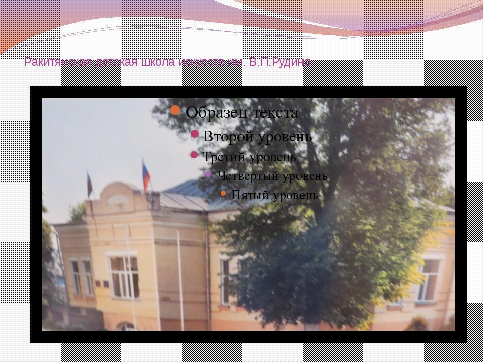 Ракитянская детская школа искусств им. В.П.Рудина