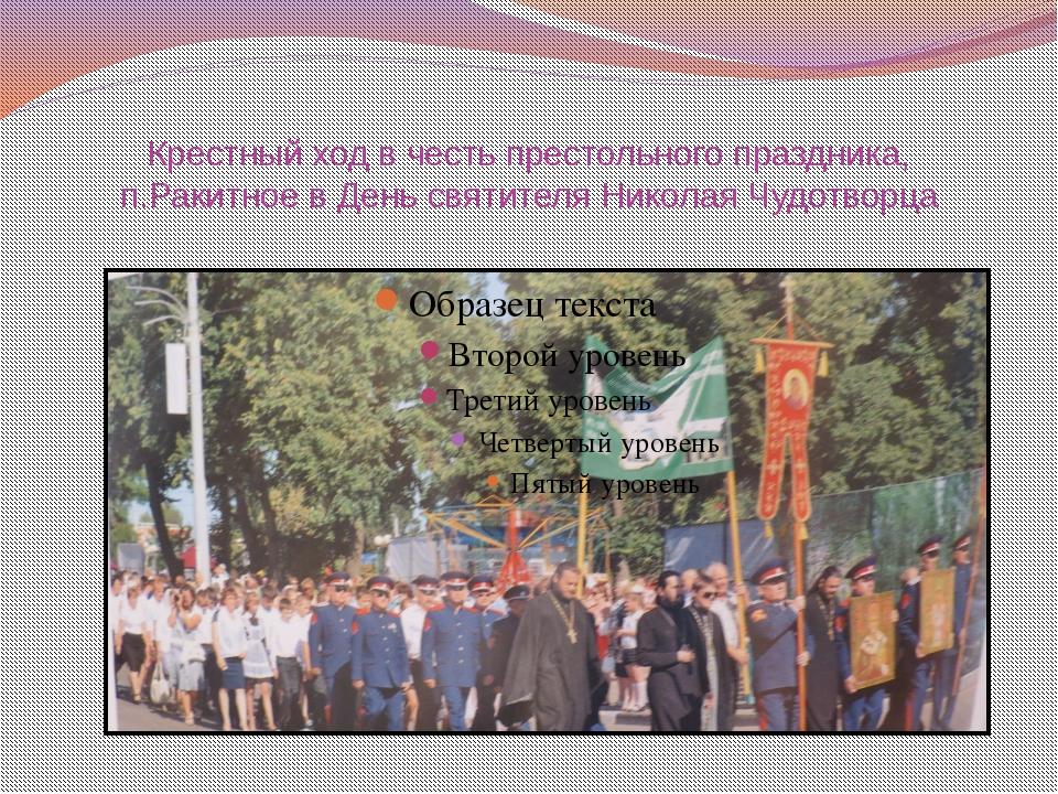 Крестный ход в честь престольного праздника, п.Ракитное в День святителя Нико...
