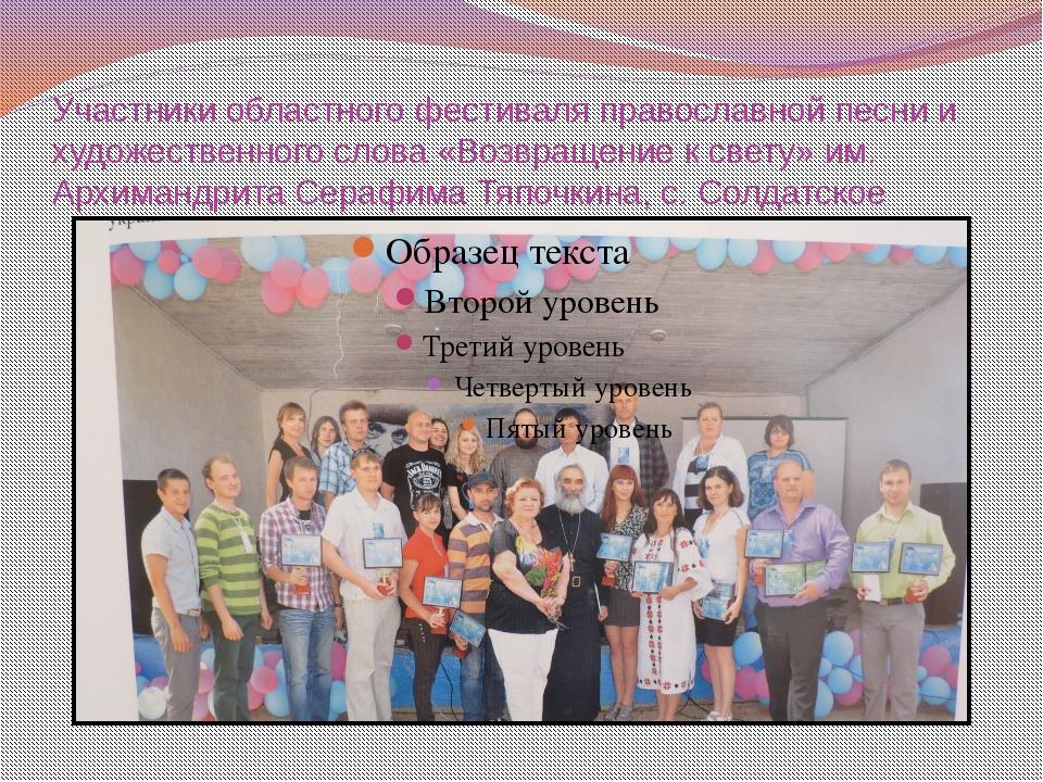 Участники областного фестиваля православной песни и художественного слова «Во...