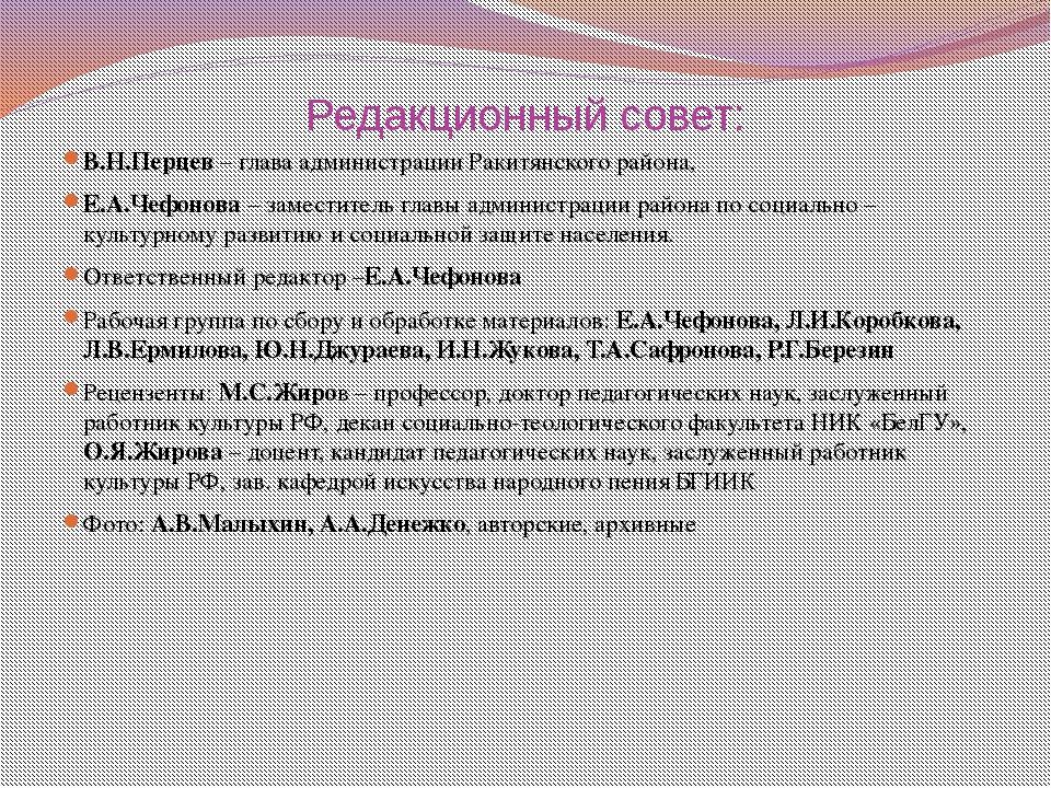 Редакционный совет: В.Н.Перцев – глава администрации Ракитянского района, Е.А...