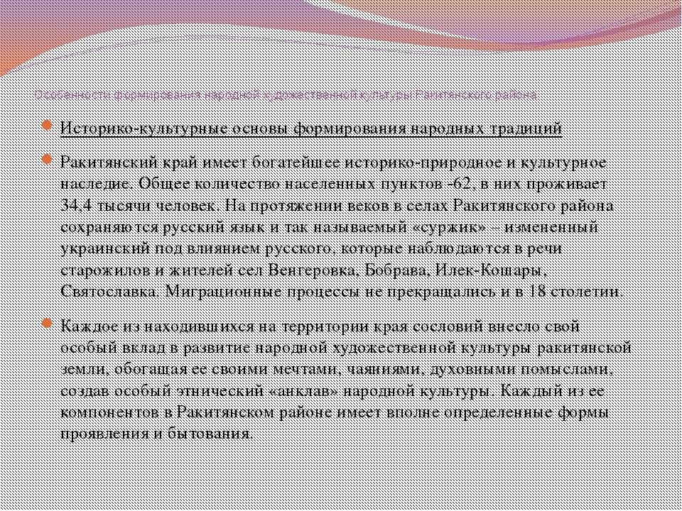 Особенности формирования народной художественной культуры Ракитянского района...