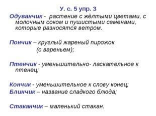 У. с. 5 упр. 3 Одуванчик - растение с жёлтыми цветами, с молочным соком и пуш