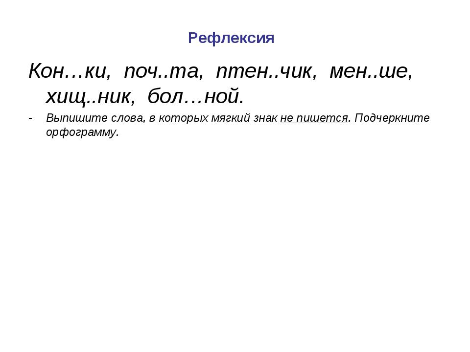 Рефлексия Кон…ки, поч..та, птен..чик, мен..ше, хищ..ник, бол…ной. Выпишите сл...