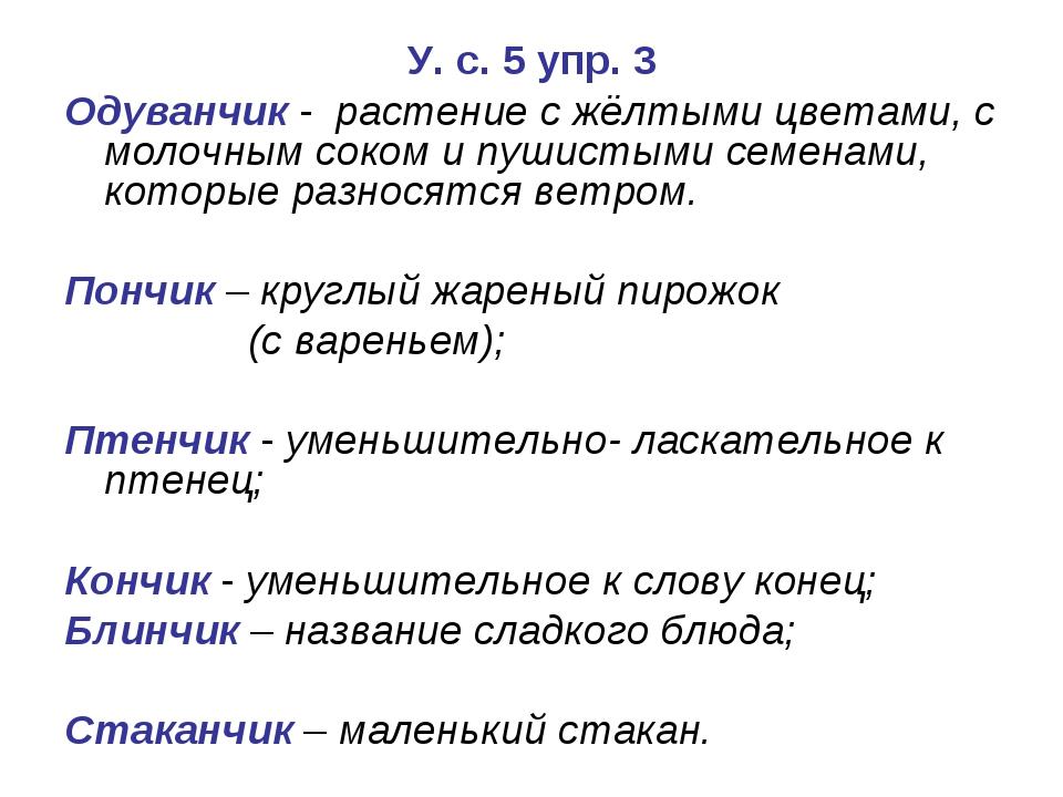 У. с. 5 упр. 3 Одуванчик - растение с жёлтыми цветами, с молочным соком и пуш...